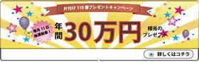 【ご依頼者さま限定企画】東京片付け110番毎月恒例キャンペーン実施中!