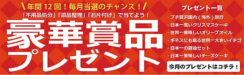 東京(名古屋)片付け110番「豪華賞品プレゼント」