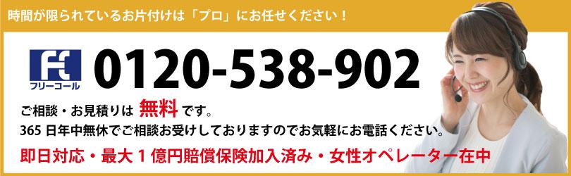 東京片付け110番へのお問い合わせはこちら