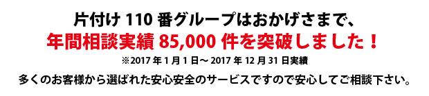 東京片付け110番は、グループトータル年間相談実績85000件を突破しました!多くのお客様から選ばれた安心安全のサービスですので安心してご相談下さい。