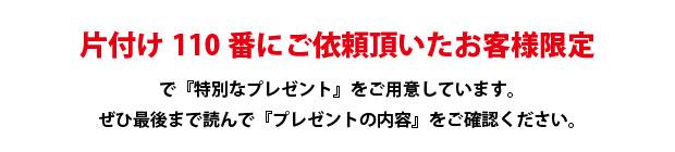 東京片付け110番にご依頼頂いたお客様限定で特別なプレゼントをご用意しています。ぜひ最後までお読みください。
