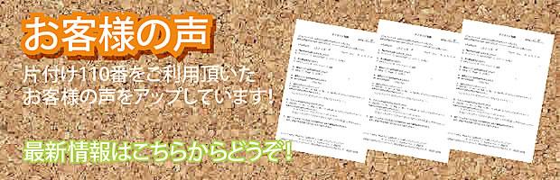 東京片付け110番 最新お客様の声