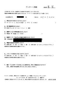 墨田区にて事務所移転に伴う不用品の回収処分のご依頼 お客様の声