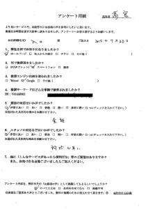 渋谷区にてアパートの遺品整理のご依頼 お客様の声