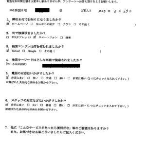 千代田区にてオフィスの不用品の回収処分のご依頼 お客様の声