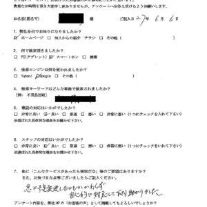 小金井市にて不要ごみの回収処分のご依頼 お客様の声