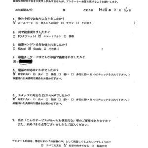 狛江市にて不用品の回収処分のご依頼 お客様の声