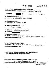 世田谷区にて、テレビなどの回収ご依頼 お客様の声