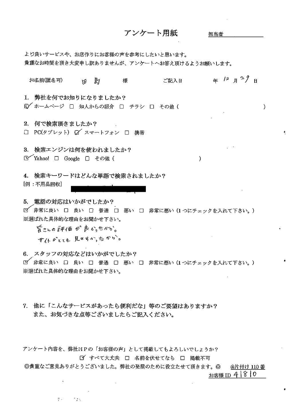 不燃 ごみ 区 大田