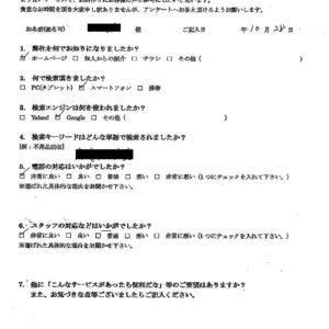 狛江市にて汚部屋の片付け お客様の声