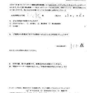 東京都板橋区にてゴミの収集 お客様の声