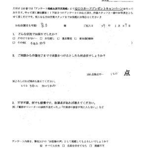 東京都目黒区にて庭石の処分 お客様の声