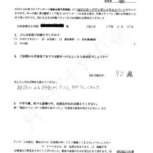 東京都足立区にて産業廃棄物の回収 お客様の声