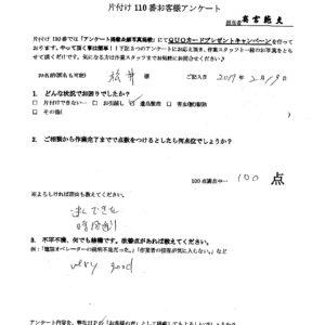 武蔵野市にて遺産整理 お客様の声