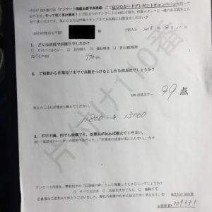 東京都荒川区にて不用品回収(整理タンス)ご依頼の匿名希望様の声