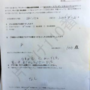 東京都板橋区にてお引越しに伴う不用品回収(カラーボックス、布団)のご依頼 オオヤ様の声