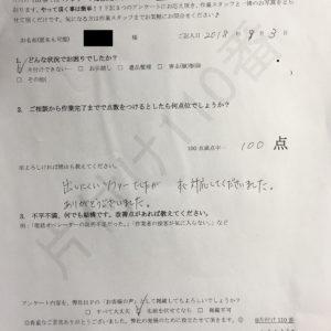 東京都港区にて不用品回収(ソファー(3人用))のご依頼 匿名希望様の声