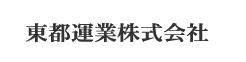 株式会社東都運業文京支店