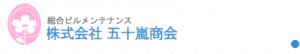 株式会社五十嵐商会