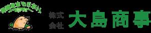 株式会社大島商事