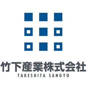 竹下産業株式会社