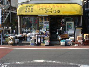 リサイクルショップかっぱ堂/本店