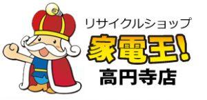 リサイクルショップ家電王高円寺店