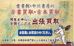 愛書館中川書房神田神保町本店