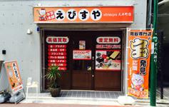 お宝本舗えびすや大井町店