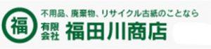 有限会社福田川商店