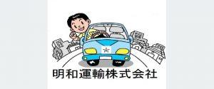 明和運輸株式会社