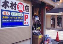 株式会社木村質店