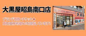 大黒屋昭島南口店