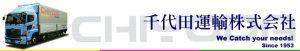 千代田運輸株式会社/引越輸送センター