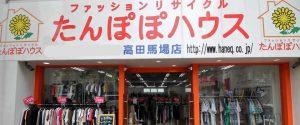 たんぽぽハウス高田馬場店