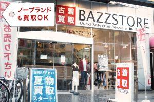 BAZZSTORE千歳烏山店