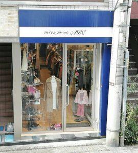 リサイクルブティックABC仙川店