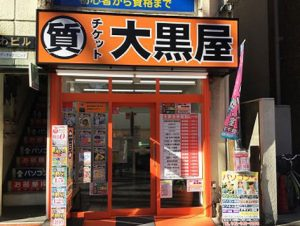 大黒屋質府中駅前店