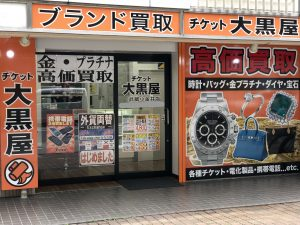 チケット大黒屋質武蔵小金井店