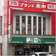 ブランド楽市駒沢店