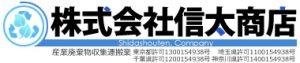 株式会社信太商店