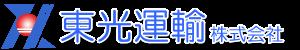 東光運送株式会社