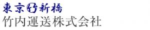 竹内運送株式会社