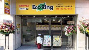 エコリング桜新町サザエさん通り店