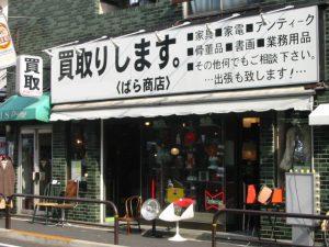 リサイクルショップばら商店下北沢店
