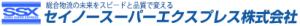 セイノースーパーエクスプレス株式会社西東京引越センター