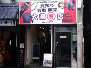 大蔵質店/赤坂店