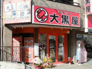 大黒屋用賀北口店