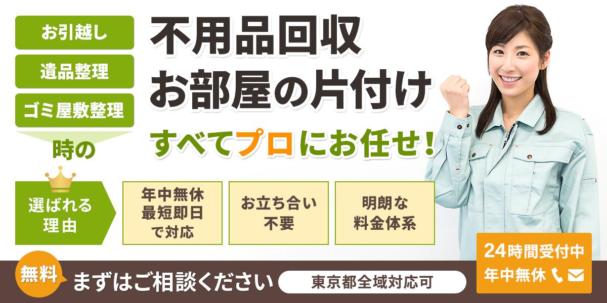 東京での不用品回収粗大ごみ出張引き取りの東京片付け110番